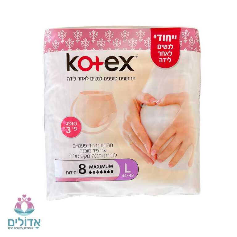 תחתוני קוטקס KOTEX לאחר לידה